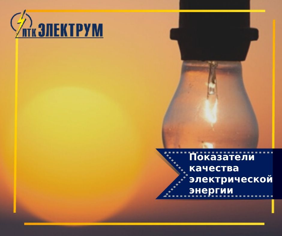 Основные показатели качества электроэнергии и надежность электроснабжения
