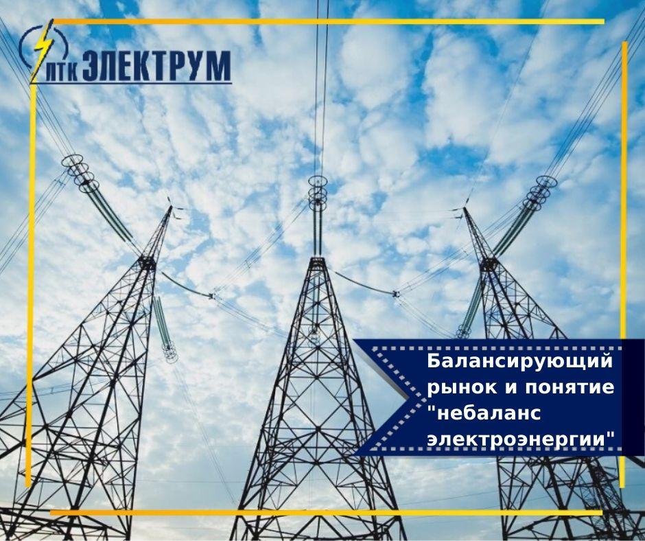 Балансирующий рынок и понятие «небаланс электрической энергии»