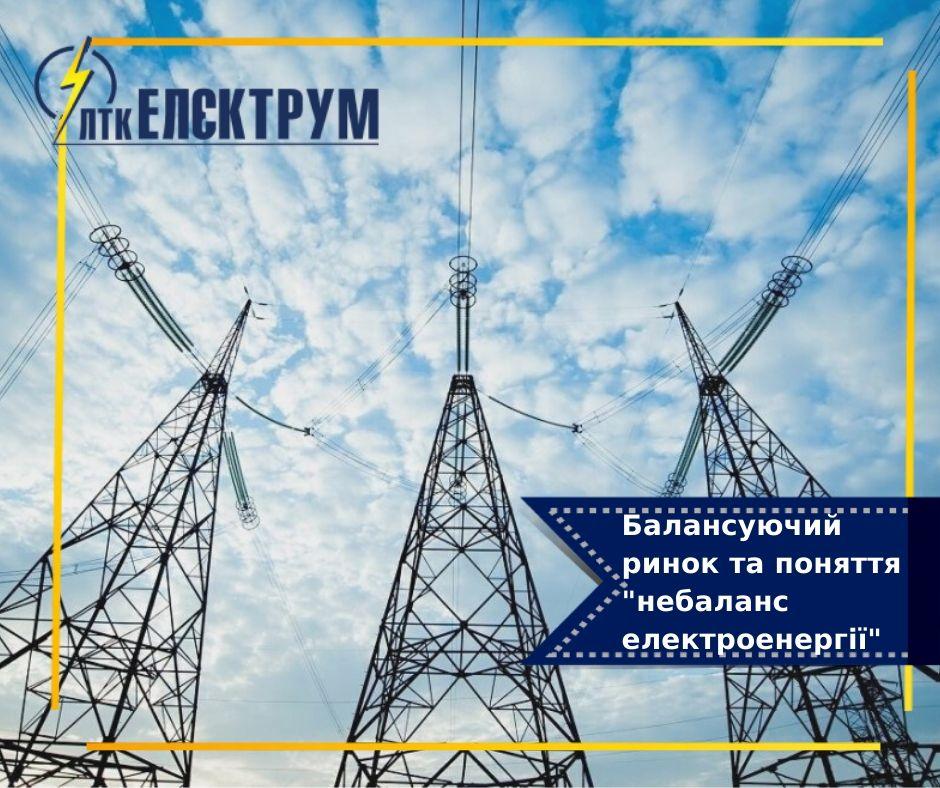 Балансуючий ринок та поняття «небаланс електричної енергії»