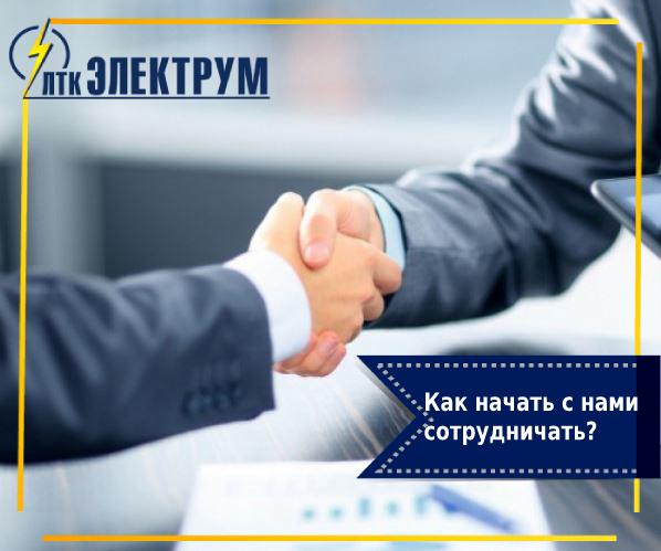 Как заключить договор на поставку электрической энергии с ООО «ЛТК «Электрум»