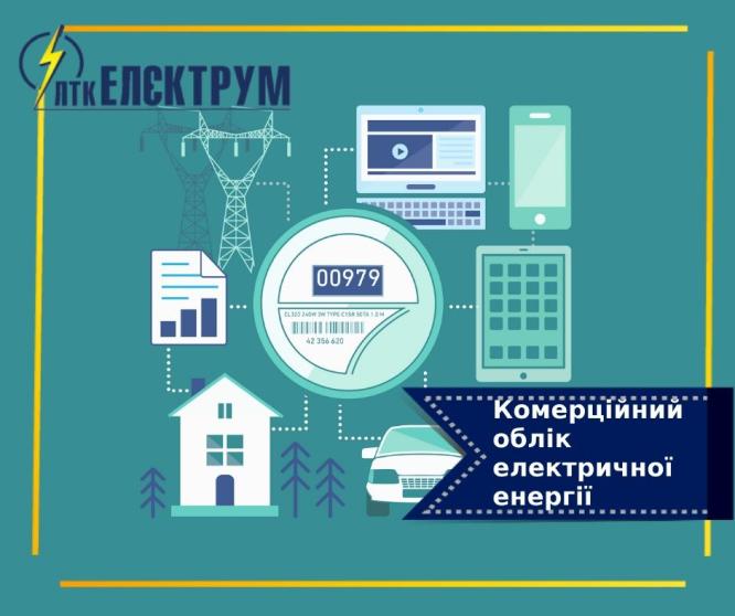 Комерційний облік електроенергії та його організація