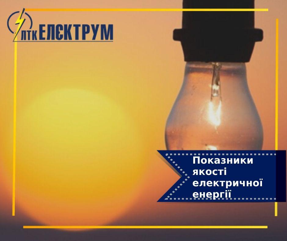 Основні показники якості електроенергії та надійність електропостачання