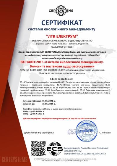 Компания «ЛТК ЭЛЕКТРУМ» получила сертификаты ISO