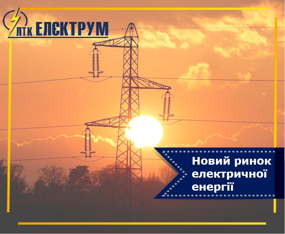 Про новий ринок електроенергії в Україні