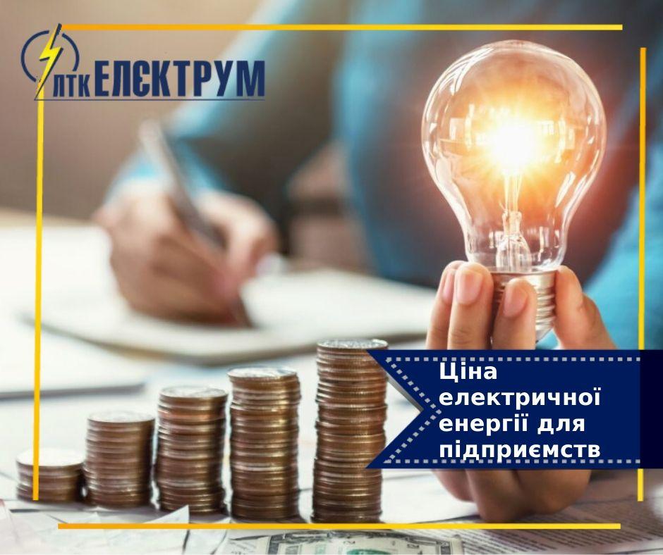 Як формується ціна електроенергії для підприємств