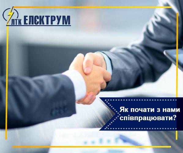 Як укласти договір на постачання електричної енергії з ТОВ «ЛТК «Елєктрум»