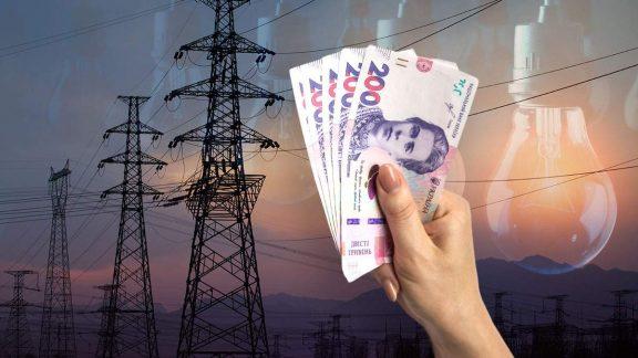 З 1 жовтня зменшено тарифи на електроенергію для населення