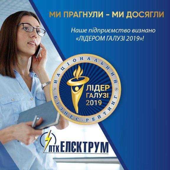 Компания «ЛТК «Электрум» получила золото рейтинга самых эффективных предприятий Украины в 2019 году