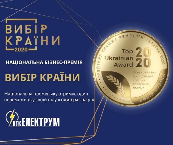 ТОВ «ЛТК Електрум» нагороджено бізнес-премією «Вибір країни 2020»